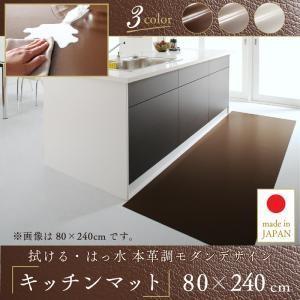 拭ける・はっ水 本革調モダンダイニングラグ・マット selals セラールス キッチンマット 80×240cm