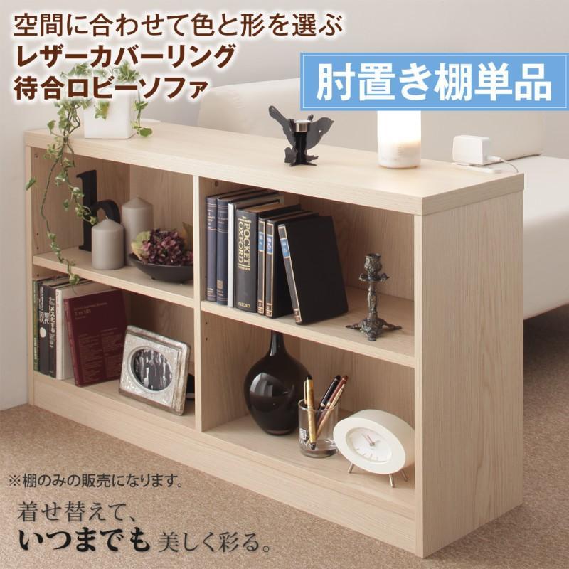 空間に合わせて色と形を選ぶレザーカバーリング待合ロビーソファ 棚 棚 専用別売品