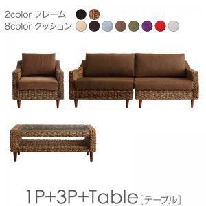 アバカソファ2点&テーブル 3点セット 1P+3P 高級リラクシング ホテル サロン オフィス