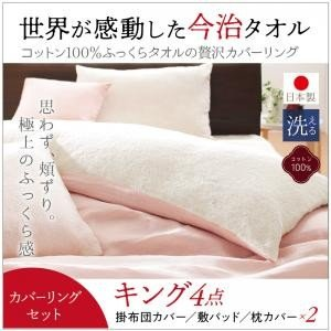 布団カバーセット キング4点セット 今治生まれの 綿100% 洗える ふっくらタオルの贅沢カバーリング 和やか