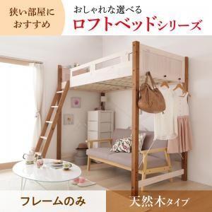 ロフトベッド おしゃれ ベッドフレームのみ 天然木タイプ シングル