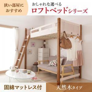 ロフトベッド おしゃれ 固綿マットレス付き 天然木タイプ シングル