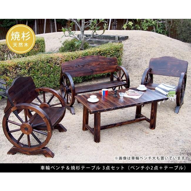 車輪ベンチ&焼杉テーブル3点セット(ベンチ小×2+テーブル×1) ヴィンテージ風 庭 ガーデンベンチ テラス ディスプレイ 天然木 杉 松