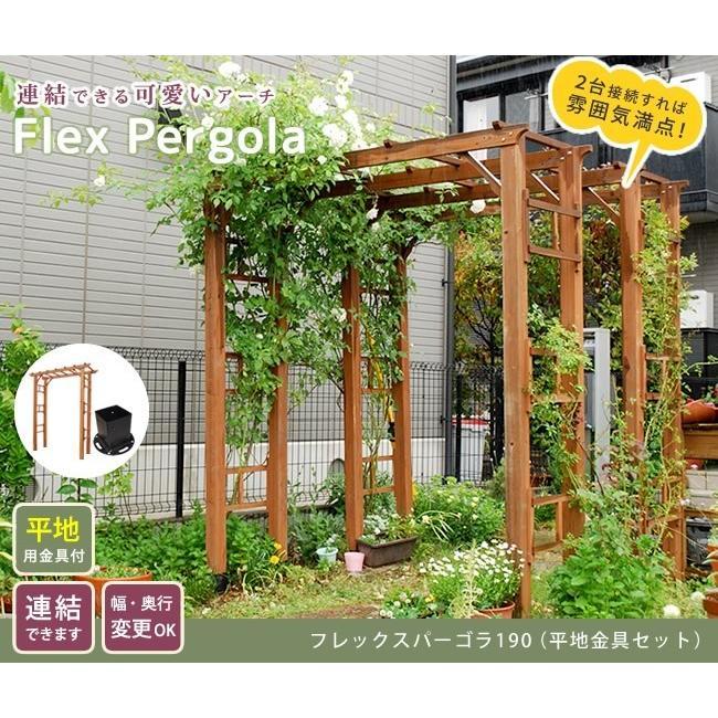 パーゴラアーチ 平地金具セット 天然木製 庭 ガーデン 杉材