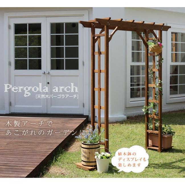 パーゴラアーチ 天然木製 鉢台ベース付き 庭 ガーデン 杉材