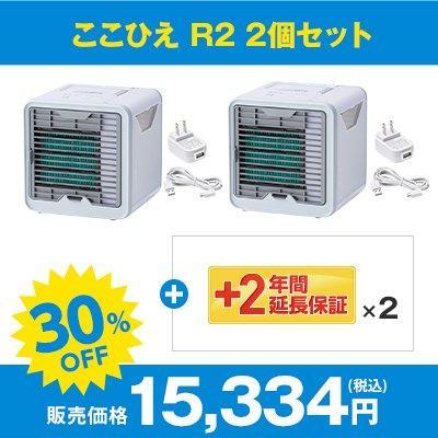 ショップ ジャパン 冷風 機