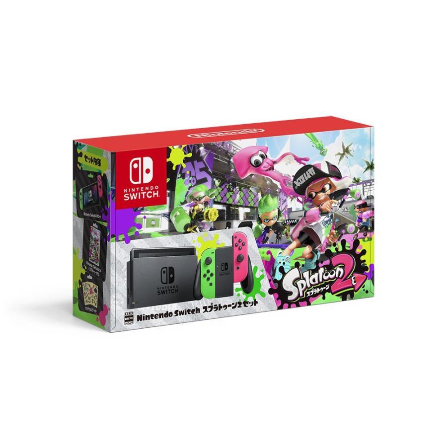 Nintendo Switch スプラトゥーン2セット【新品未開封】【ヤマト運輸】【キャンセル不可商品】