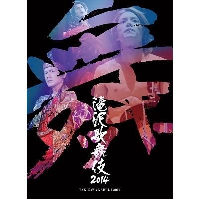 滝沢歌舞伎2014 (初回生産限定) (3枚組DVD)(ドキュメント盤)【新品未開封】【在庫あり】管理HEM1