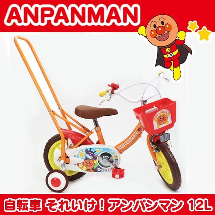 自転車 それいけ!アンパンマン  0〜5歳くらいのお子様に大人気のアンパンマン♪ 12L 1257 ノーパンク・カラータイヤで安心