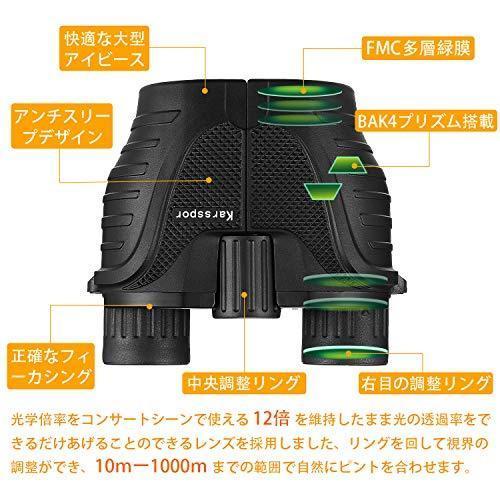 双眼鏡 Karsspor 12倍 高倍率 高性能 12*25 広角 6.5 高級プリズムBak4搭載 人気 軽量 小型 防水|shopkimagure|03