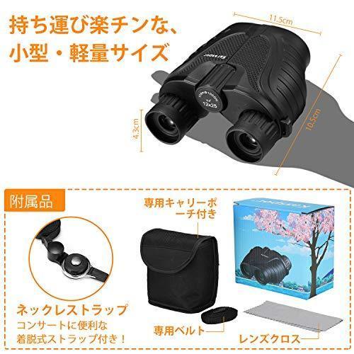 双眼鏡 Karsspor 12倍 高倍率 高性能 12*25 広角 6.5 高級プリズムBak4搭載 人気 軽量 小型 防水|shopkimagure|07