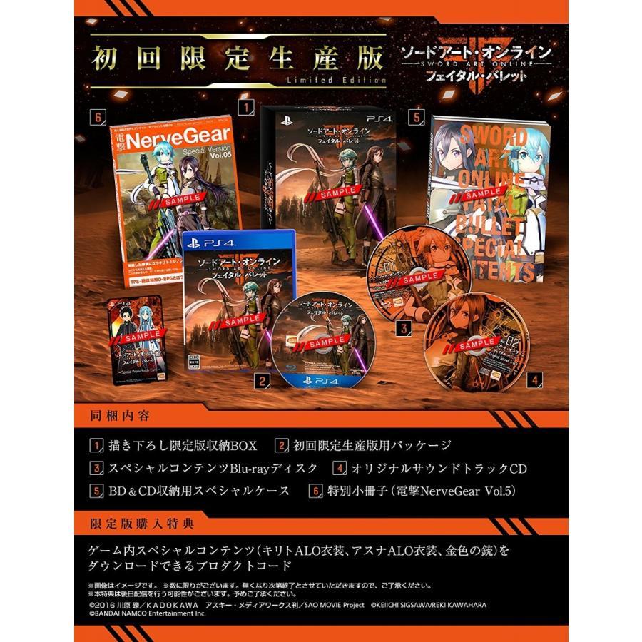 【PS4】ソードアート・オンライン フェイタル・バレット 初回限定生産版【早期購入特典】【Amazon.co.jp限定】PS4専用オリジナルテーマが手に入るコード