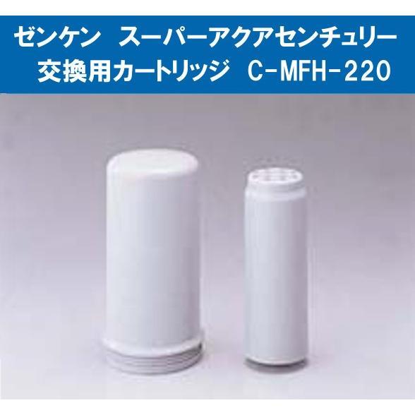 ゼンケン スーパーアクアセンチュリー MFH-220 交換用カートリッジ
