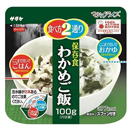 サタケ マジックライス わかめご飯 100g×4個|shopmahalo|02