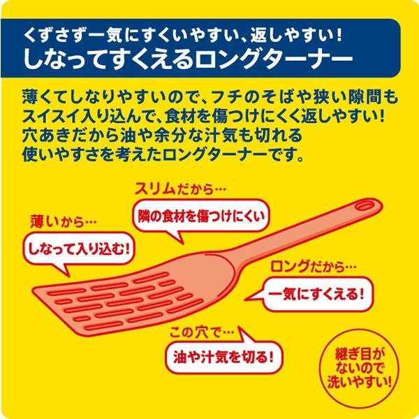 マーナ キッチン マーナ しなってすくえるロングターナー K181 メール便 shopmarna 05