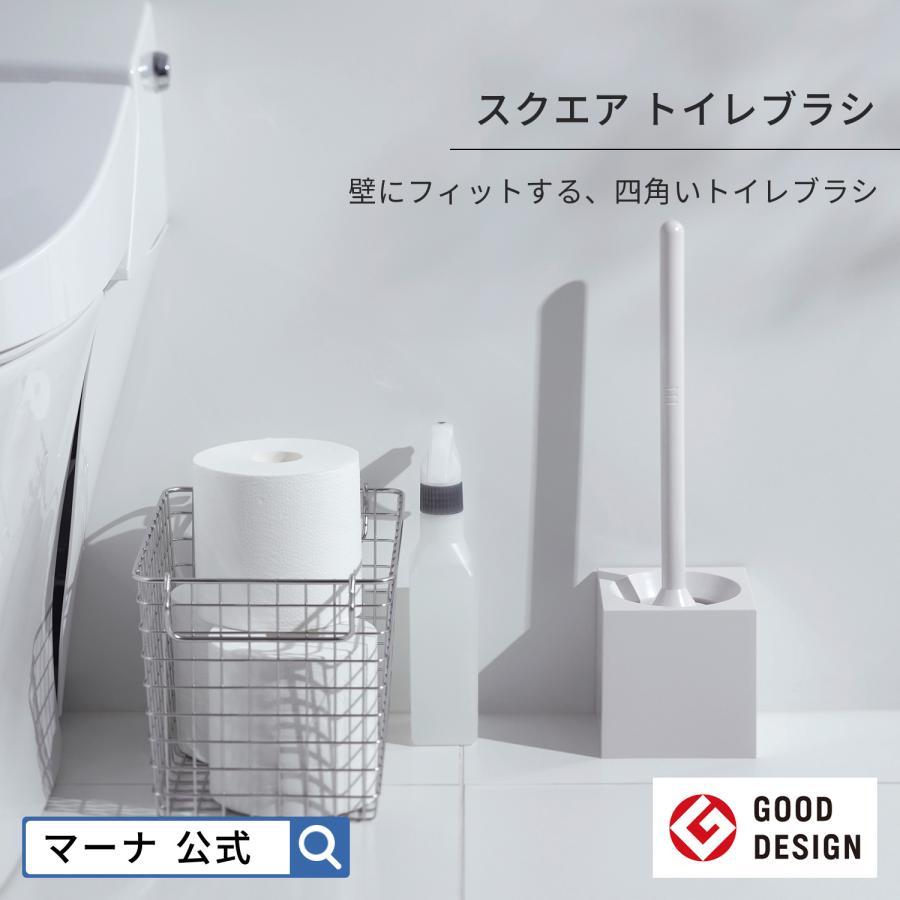ブラシ スクエアトイレブラシ W061 お掃除 清潔 きれい マーナ公式 MARNA マーナ shopmarna