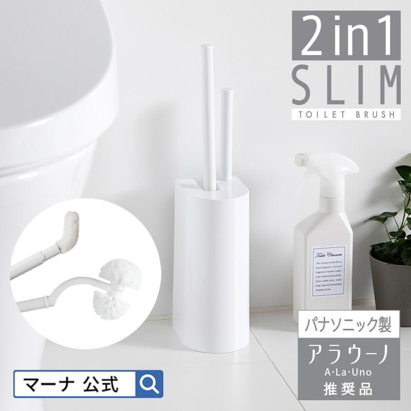 マーナ トイレブラシ 2in1 SLIMトイレブラシ(ホワイト) W585W 送料無料 産経新聞掲載 shopmarna