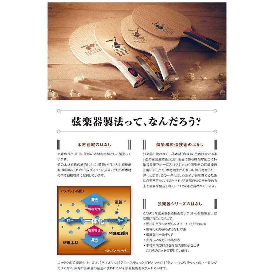 ニッタク(Nittaku) 卓球 ラケット ビオンセロ シェークハンド 守備用 ストレート NE-6791