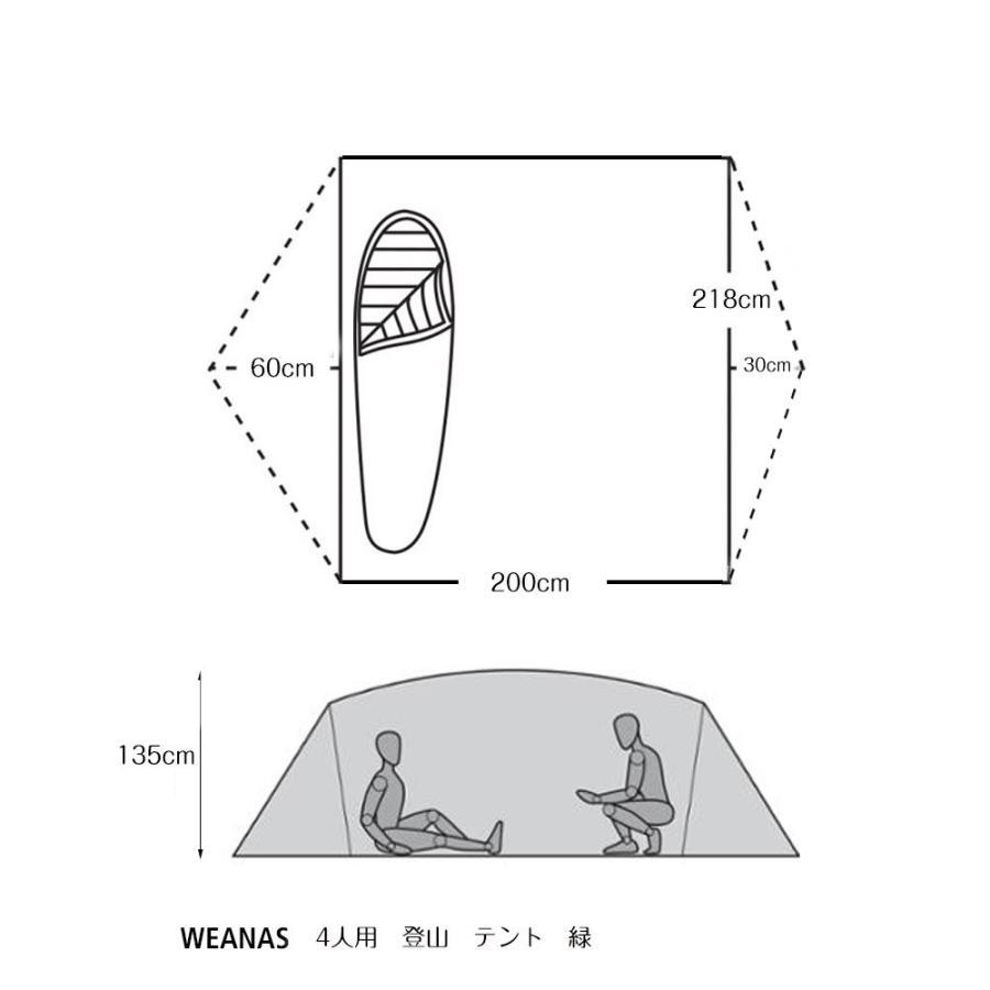 Weanas テント 2-4人用 軽量 防水 UV カット登山用 耐水圧 3000mm キャンプ アウトドア 4シーズンに適用