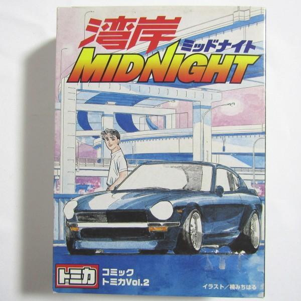 トミカ 湾岸ミッドナイト コミックトミカ Vol.2 送料無料
