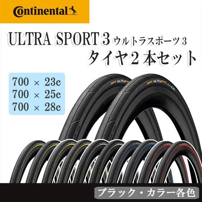 2本セット ウルトラスポーツ3 700x23c/25c/28c コンチネンタル 自転車 ロードバイク タイヤ 黒 青 赤 白 黄 緑|shopping-mu