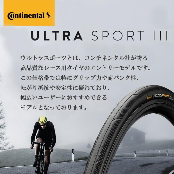 2本セット ウルトラスポーツ3 700x23c/25c/28c コンチネンタル 自転車 ロードバイク タイヤ 黒 青 赤 白 黄 緑|shopping-mu|03