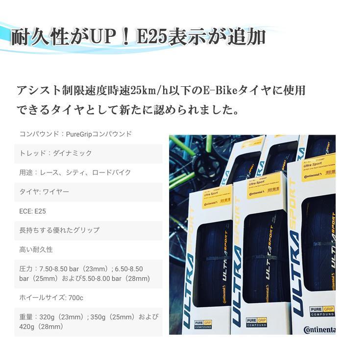 2本セット ウルトラスポーツ3 700x23c/25c/28c コンチネンタル 自転車 ロードバイク タイヤ 黒 青 赤 白 黄 緑|shopping-mu|05