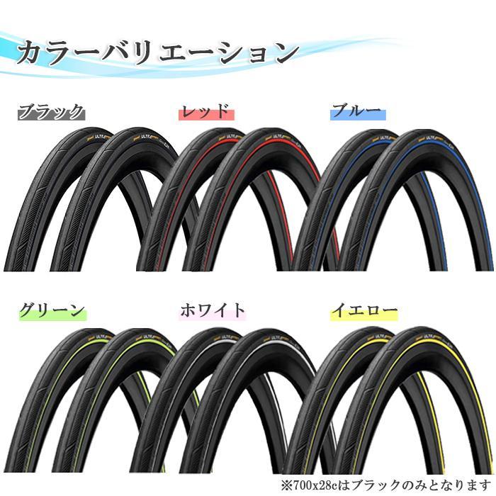2本セット ウルトラスポーツ3 700x23c/25c/28c コンチネンタル 自転車 ロードバイク タイヤ 黒 青 赤 白 黄 緑|shopping-mu|06