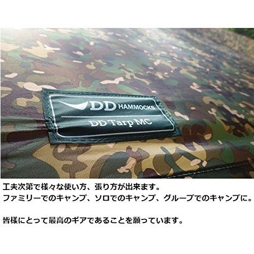 DDタープ Tarp 4x4 MC マルチカム 迷彩柄 カモ柄 カモフラージュ 野営 防水 アウトドア|shopping-mu|10