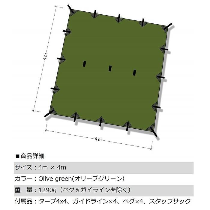 タープ 4m 大型 DDタープ DD Tarp 4x4 オリーブグリーン コヨーテブラウン キャンプ 野営 防水 アウトドア|shopping-mu|03