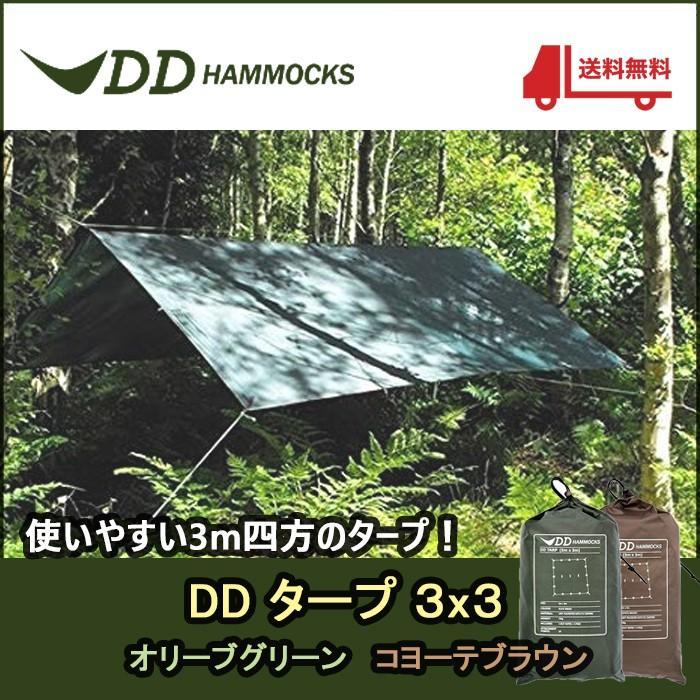 タープ DDタープ 3m DD Tarp タープ 3x3 アウトドア ハンモックキャンプ 耐水圧 3000mm|shopping-mu