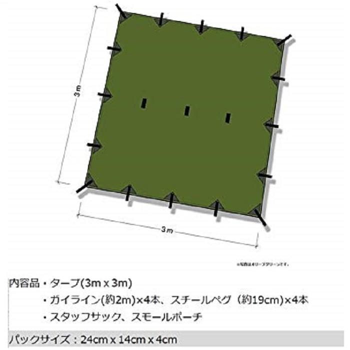 タープ DDタープ 3m DD Tarp タープ 3x3 アウトドア ハンモックキャンプ 耐水圧 3000mm|shopping-mu|07