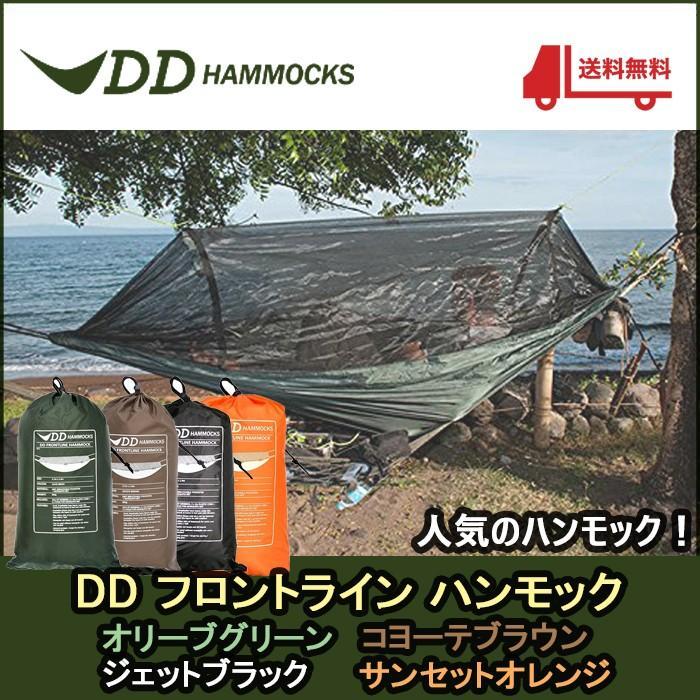 ハンモック DDハンモック DD Frontline Hammock フロントラインハンモック 蚊帳付き オリーブグリーン コヨーテブラウン ジェットブラック サンセットオレンジ|shopping-mu