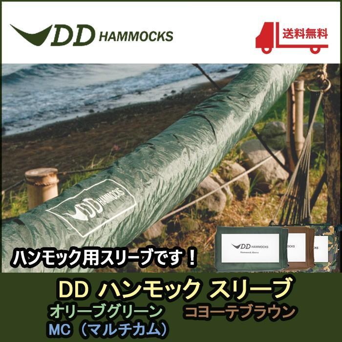 DDハンモック ハンモックスリーブ DD Hammock Sleeve ハンモック用アクセサリー|shopping-mu