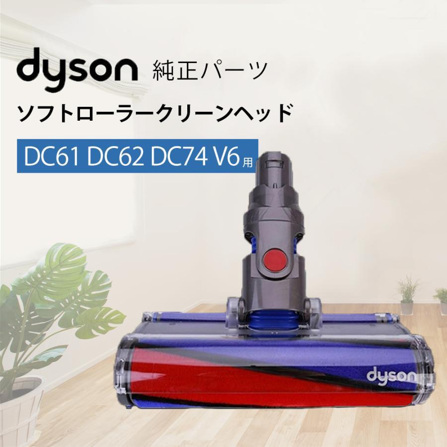 ダイソン Dyson ソフトローラークリーンヘッド DC61 DC62 DC74 V6|shopping-mu