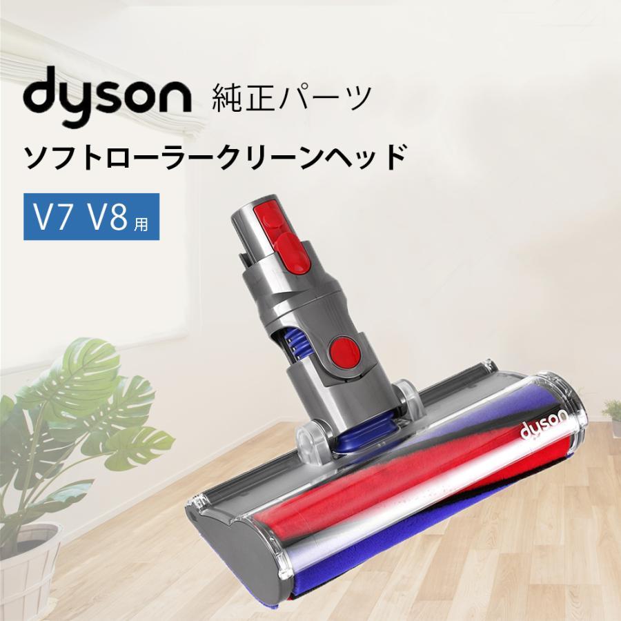 ダイソン Dyson ソフトローラークリーンヘッド SV10 V8 V7 シリーズ専用 shopping-mu