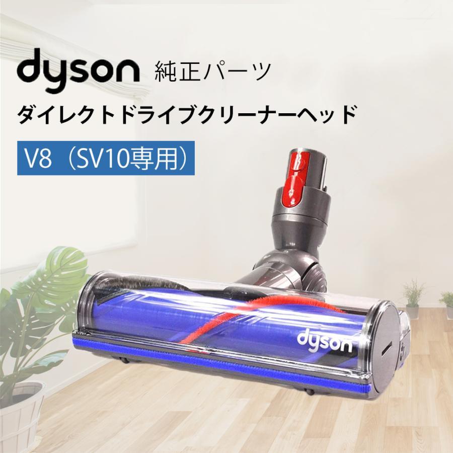 ダイソン Dyson ダイレクトドライブクリーナーヘッド SV10 V8シリーズ専用|shopping-mu