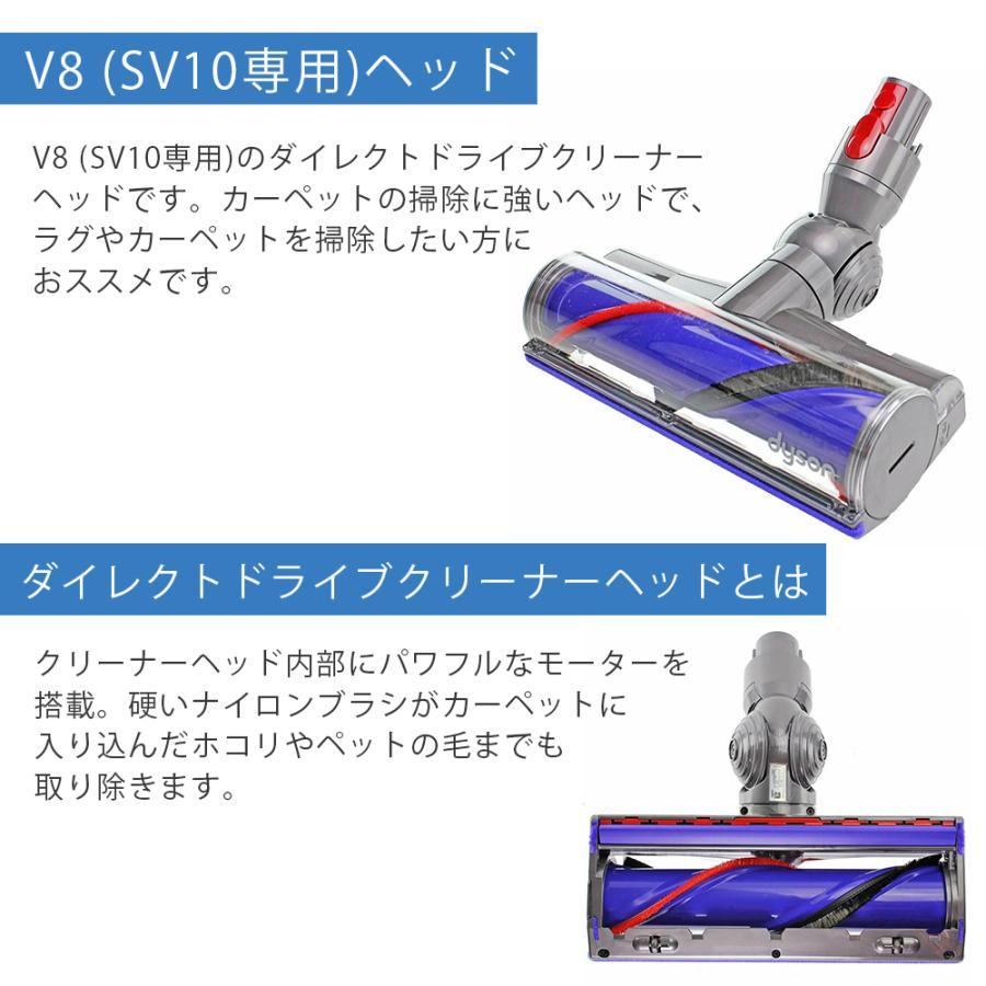 ダイソン Dyson ダイレクトドライブクリーナーヘッド SV10 V8シリーズ専用|shopping-mu|03