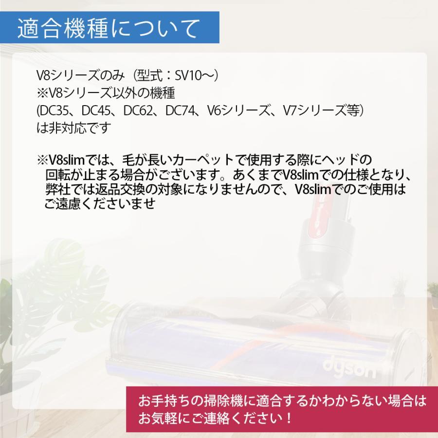 ダイソン Dyson ダイレクトドライブクリーナーヘッド SV10 V8シリーズ専用|shopping-mu|04