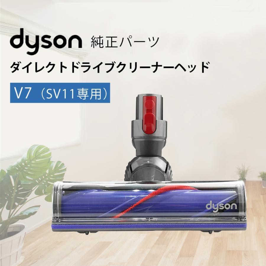 ダイソン Dyson ダイレクトドライブクリーナーヘッド SV11 V7シリーズ専用 shopping-mu