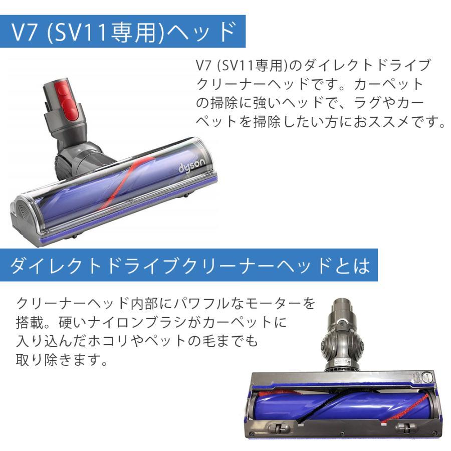 ダイソン Dyson ダイレクトドライブクリーナーヘッド SV11 V7シリーズ専用 shopping-mu 03