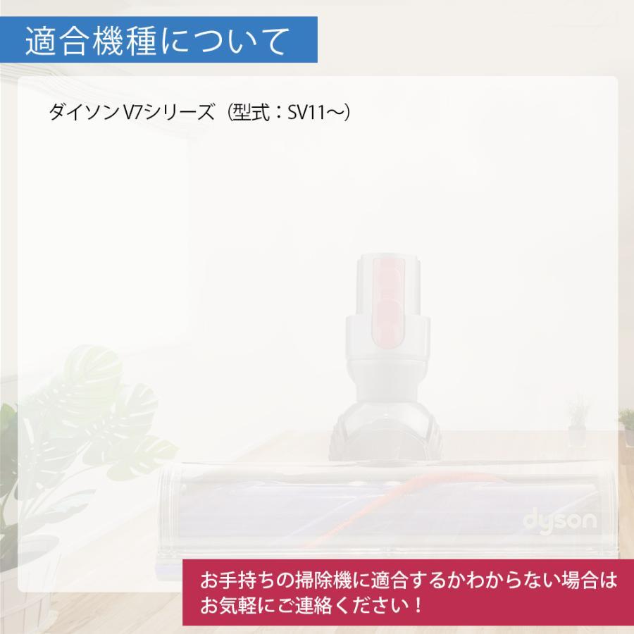 ダイソン Dyson ダイレクトドライブクリーナーヘッド SV11 V7シリーズ専用 shopping-mu 04
