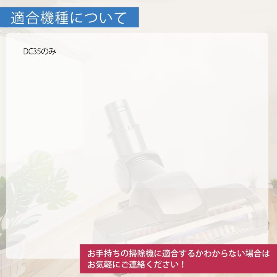 ダイソン Dyson カーボンファイバー搭載モーターヘッド DC35専用 互換品|shopping-mu|04