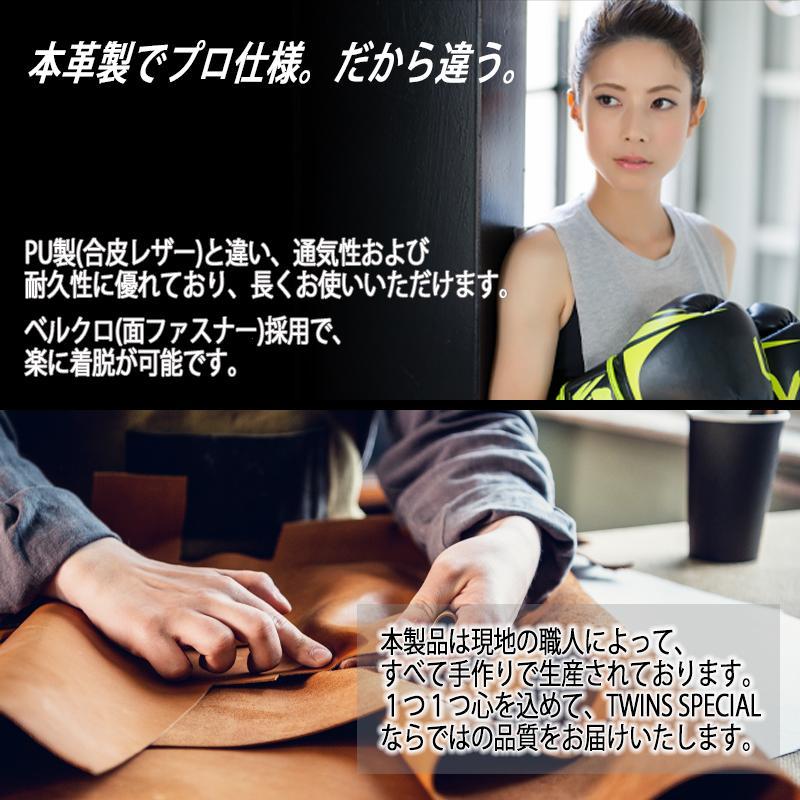 TWINS ボクシンググローブ 8oz マジックテープ式 本革 黒 白 黄 赤 青|shopping-mu|03