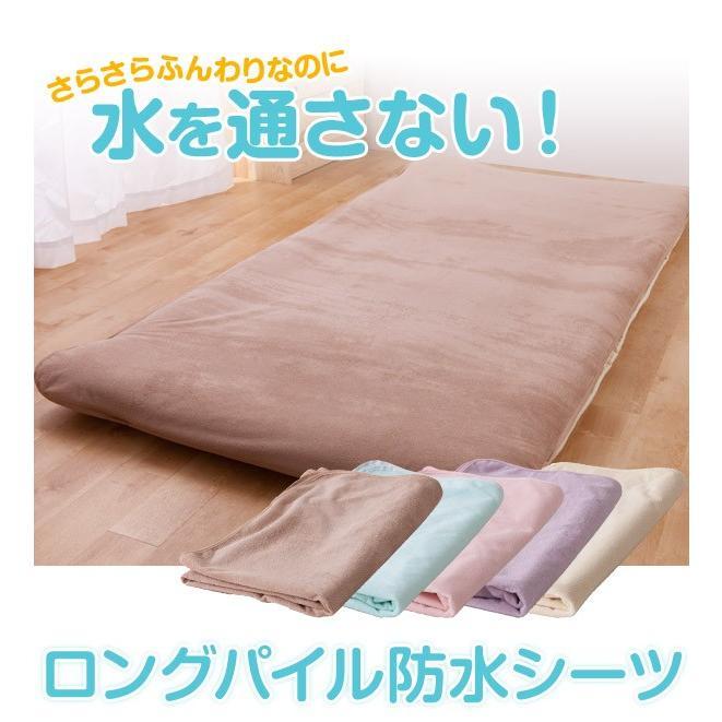 ロングパイル防水シーツ シングル 全5色 454501 売れ筋商品 c|shoppingjapan|02