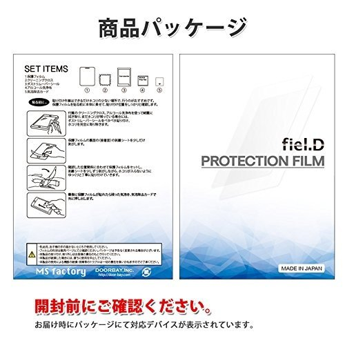 MS factory M Z-01K 保護フィルム アンチグレア ドコモ ZTE フィルム シート 反射防止 非光沢 マット 日本製 fie|shoprevital|02
