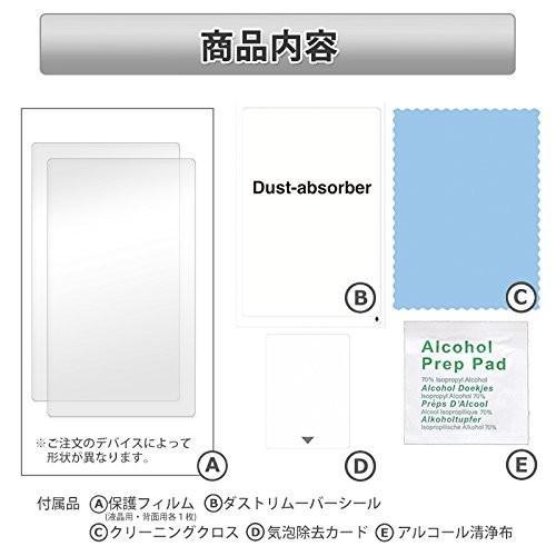 MS factory M Z-01K 保護フィルム アンチグレア ドコモ ZTE フィルム シート 反射防止 非光沢 マット 日本製 fie|shoprevital|06