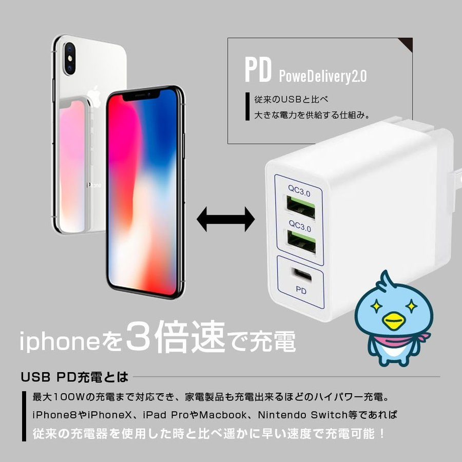 PD 充電器 USB 3ポート QC3.0 急速充電器 タイプC 小型 iPhone8/X/XS/XS Max/XR/11 Galaxy Xperia Huawei Macbook Nintendo Switch|shops-of-the-town|04