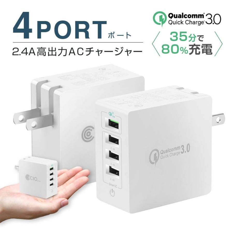 4ポート USB コンセント スマホ 急速充電器 ACアダプター iPhone QC3.0 アンドロイド アイフォン iPad Galaxy Xperia Android 4台同時充電|shops-of-the-town