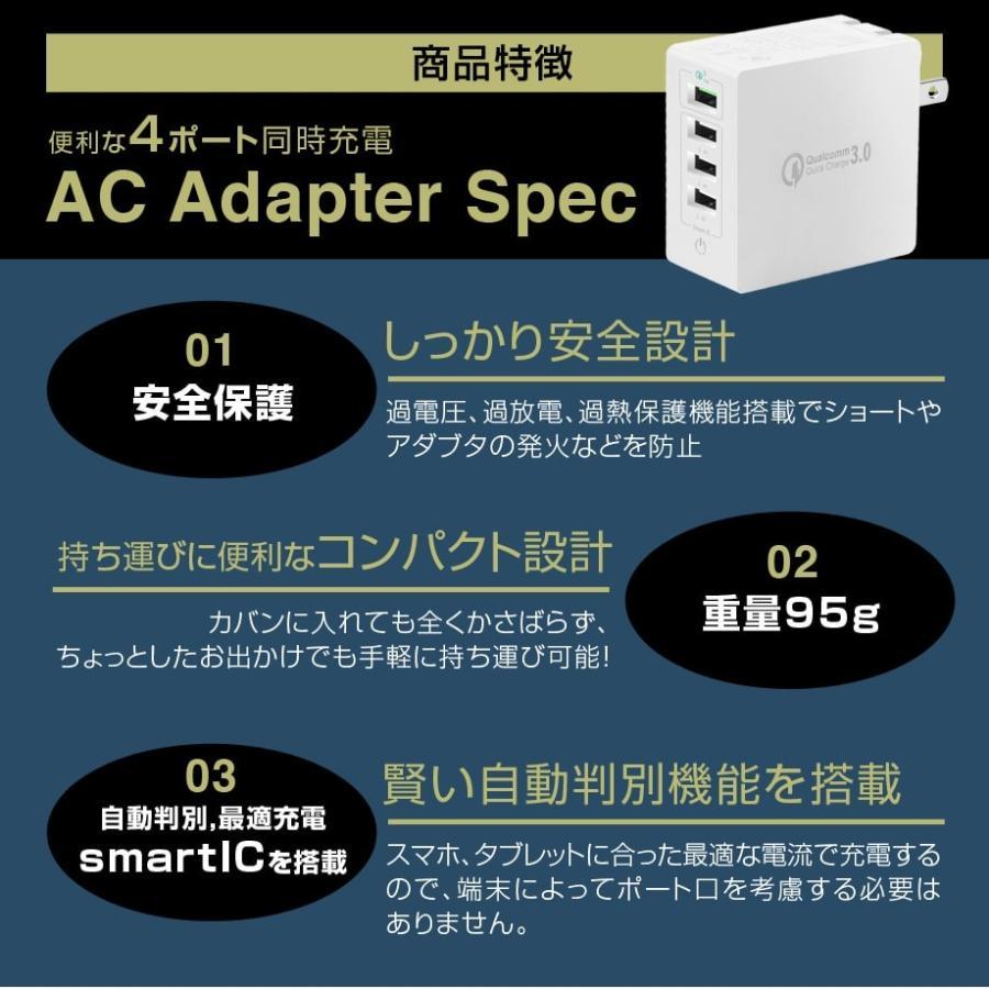 4ポート USB コンセント スマホ 急速充電器 ACアダプター iPhone QC3.0 アンドロイド アイフォン iPad Galaxy Xperia Android 4台同時充電|shops-of-the-town|07